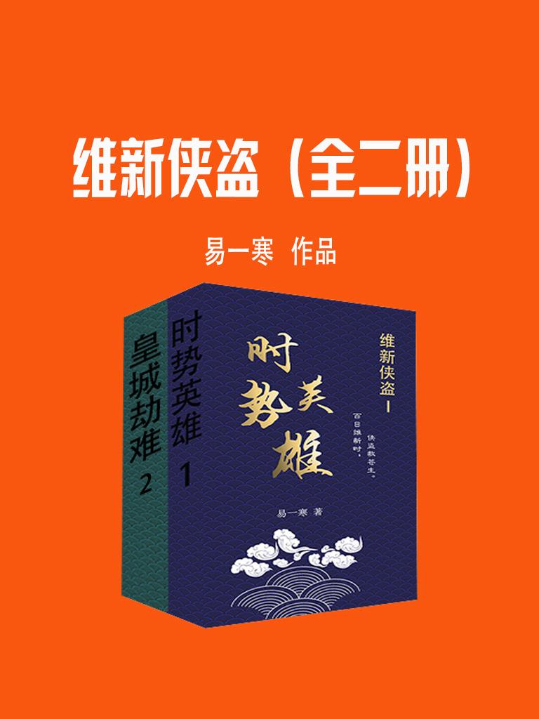 维新侠盗(全二册)