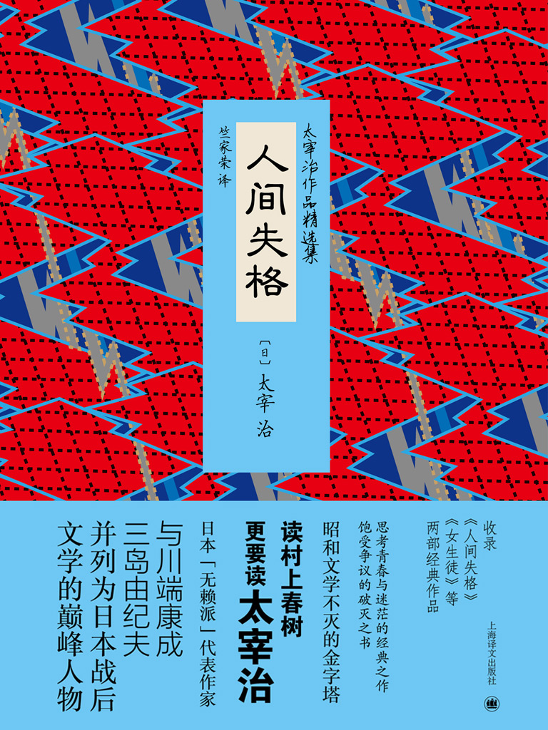 人间失格(太宰治作品精选集)