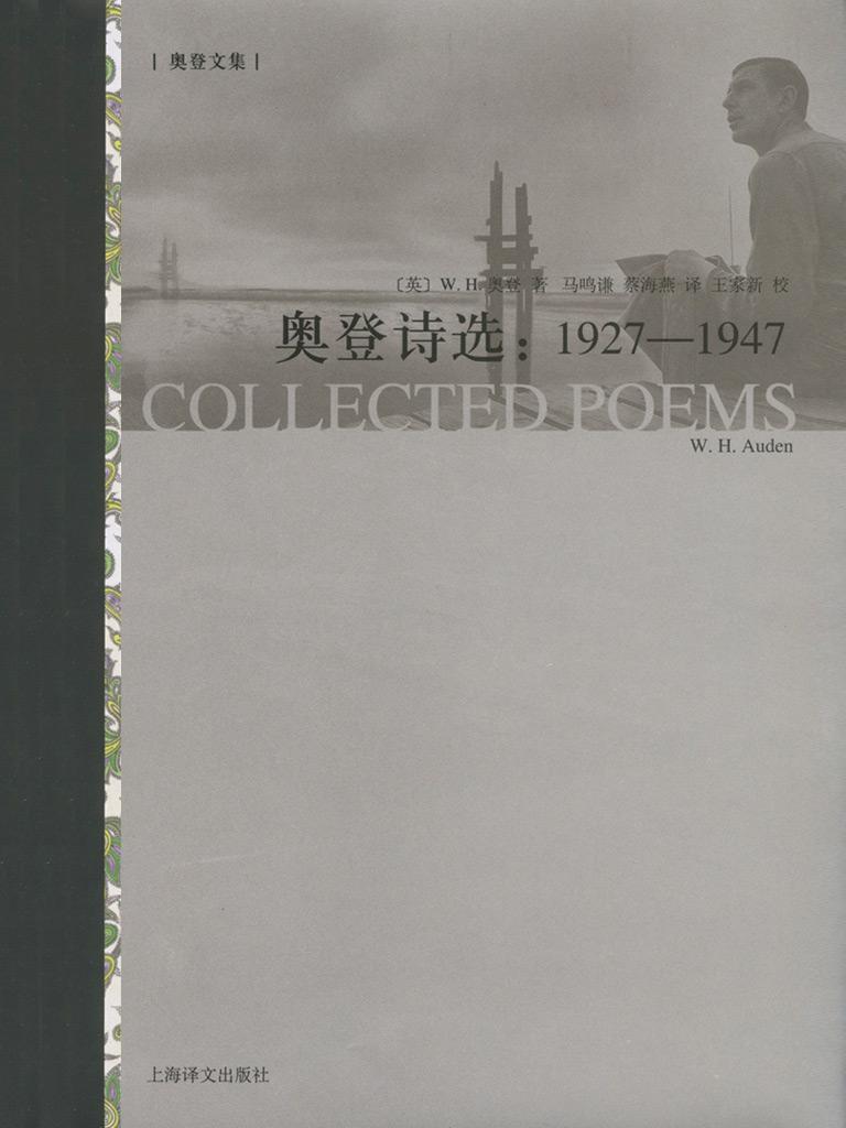 奥登诗选:1927-1947(奥登文集)