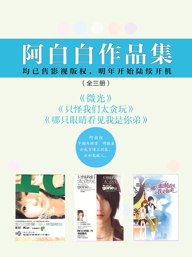 阿白白作品集(全三册)