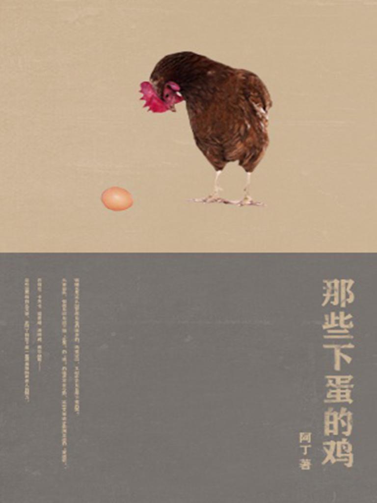 那些下蛋的鸡(千种豆瓣高分原创作品·学知识)