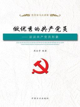 做优秀的共产党员:谈谈共产党员形象