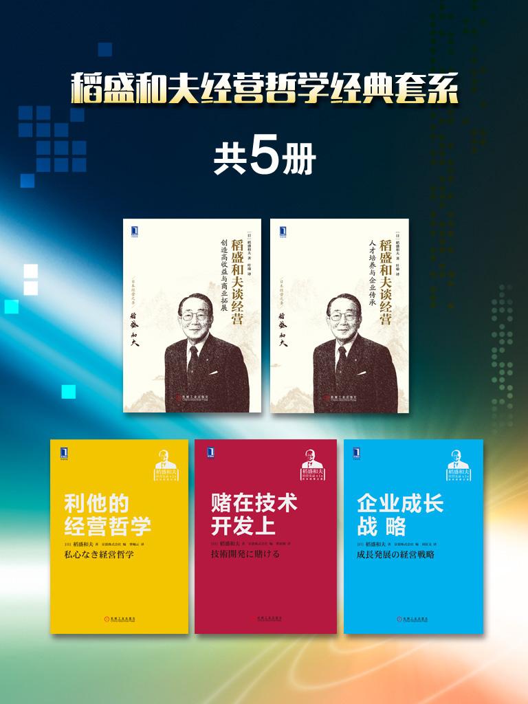 稻盛和夫经营哲学经典套系(共五册)
