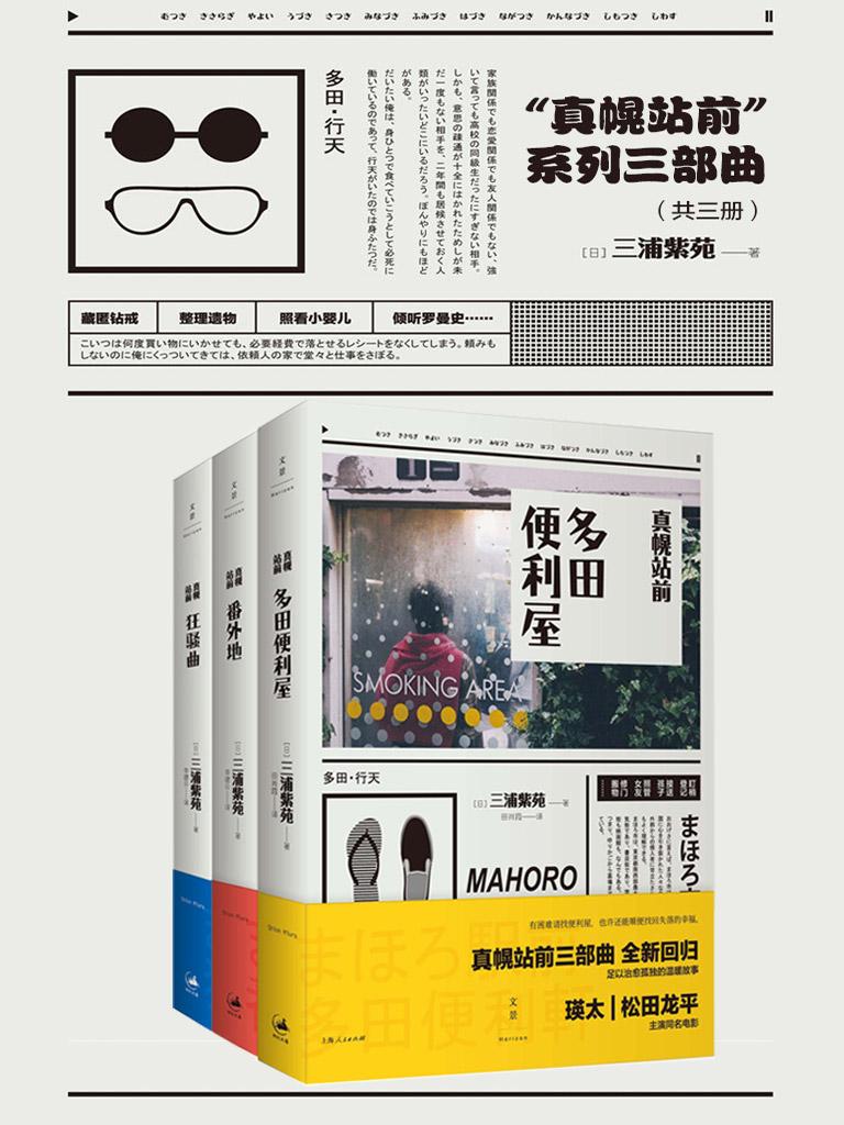 真幌站前系列三部曲(全三册)
