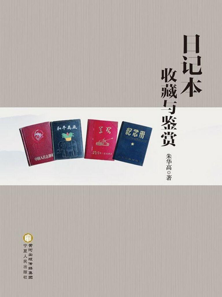 日记本收藏与鉴赏