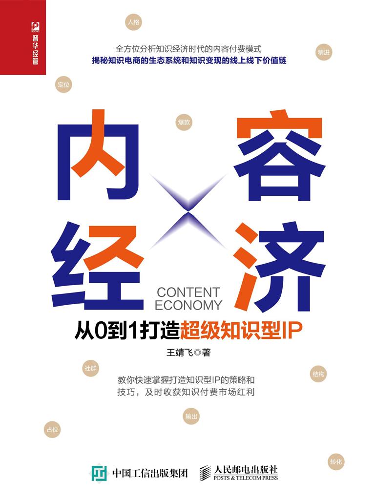 内容经济:从0到1打造超级知识型IP