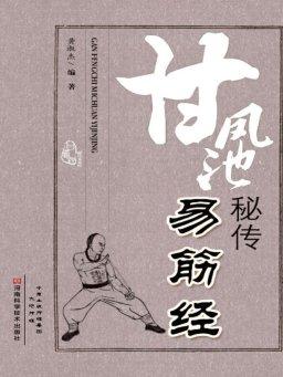 甘凤池秘传易筋经(中华武术经典珍藏丛书)