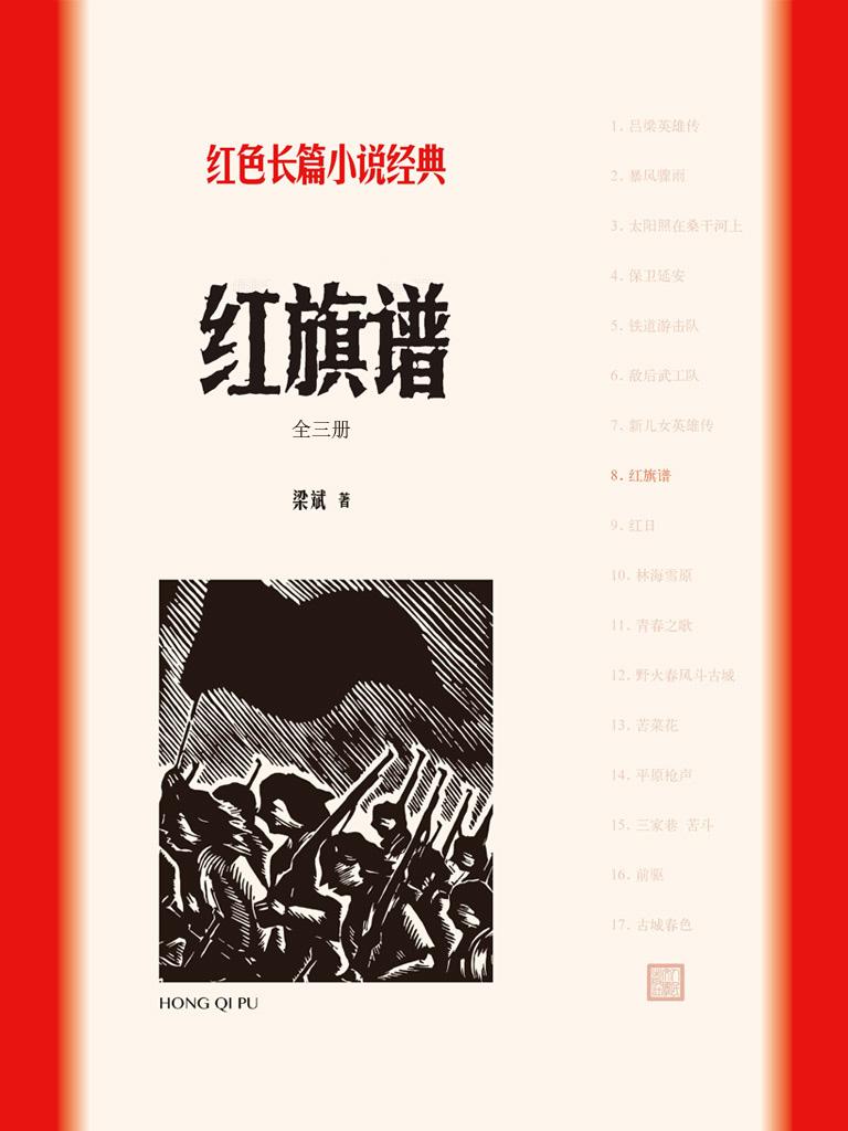 红旗谱(全三册 红色长篇小说经典)