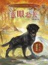 蓝眼忠犬 (动物小说大王沈石溪品藏书系·生态文学系列)