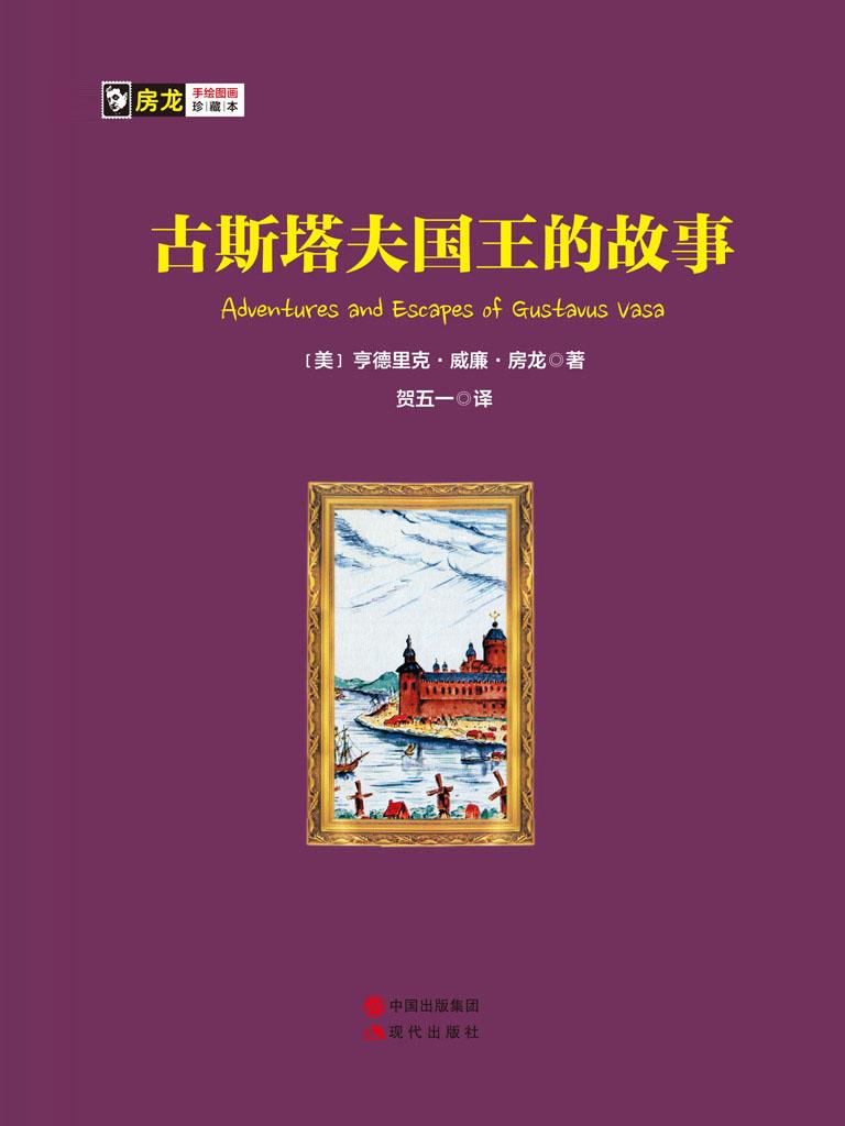 古斯塔夫国王的故事(房龙手绘图画珍藏本)