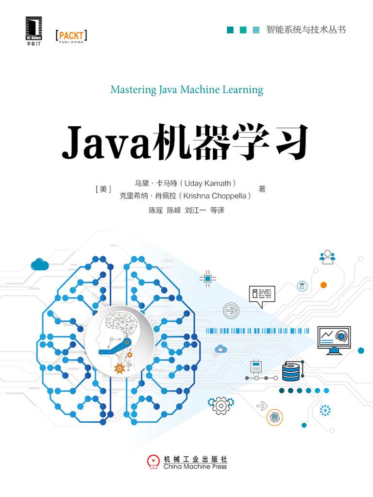 Java机械进修(智能体系与技巧丛书)