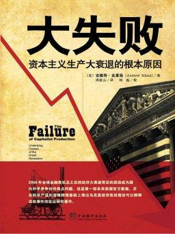大失败:资本主义生产大衰退的根本原因