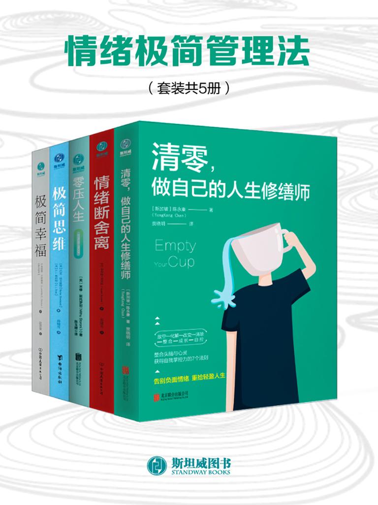 情绪极简管理法(共五册)