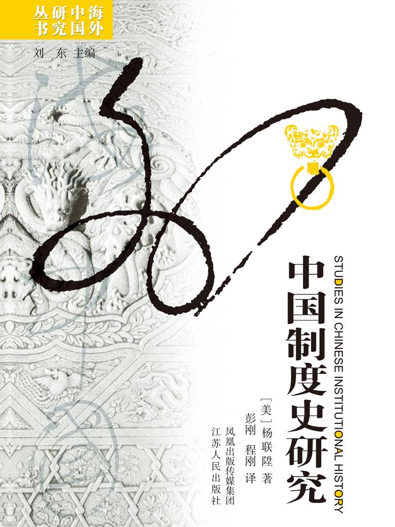 中国制度史研究
