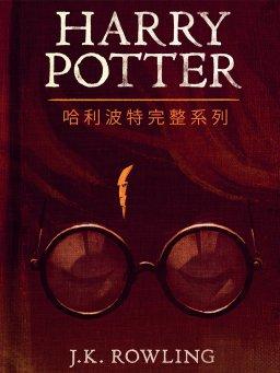 哈利·波特完整系列(共七册)