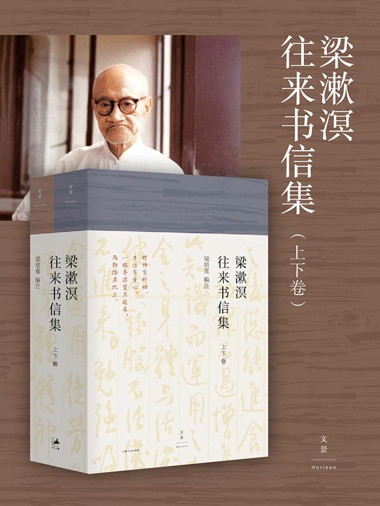 梁漱溟往来书信集(全二册)