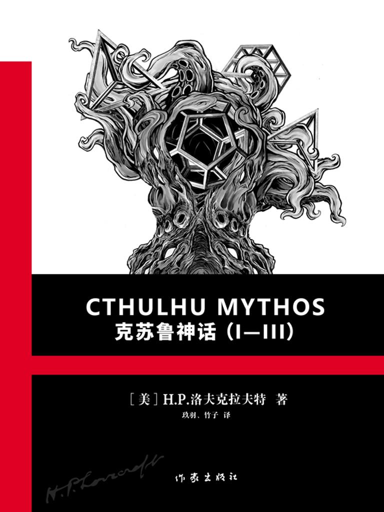 克苏鲁神话合集(共三册)