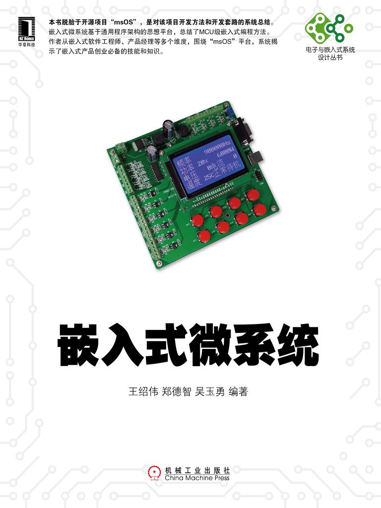 嵌入式微系统