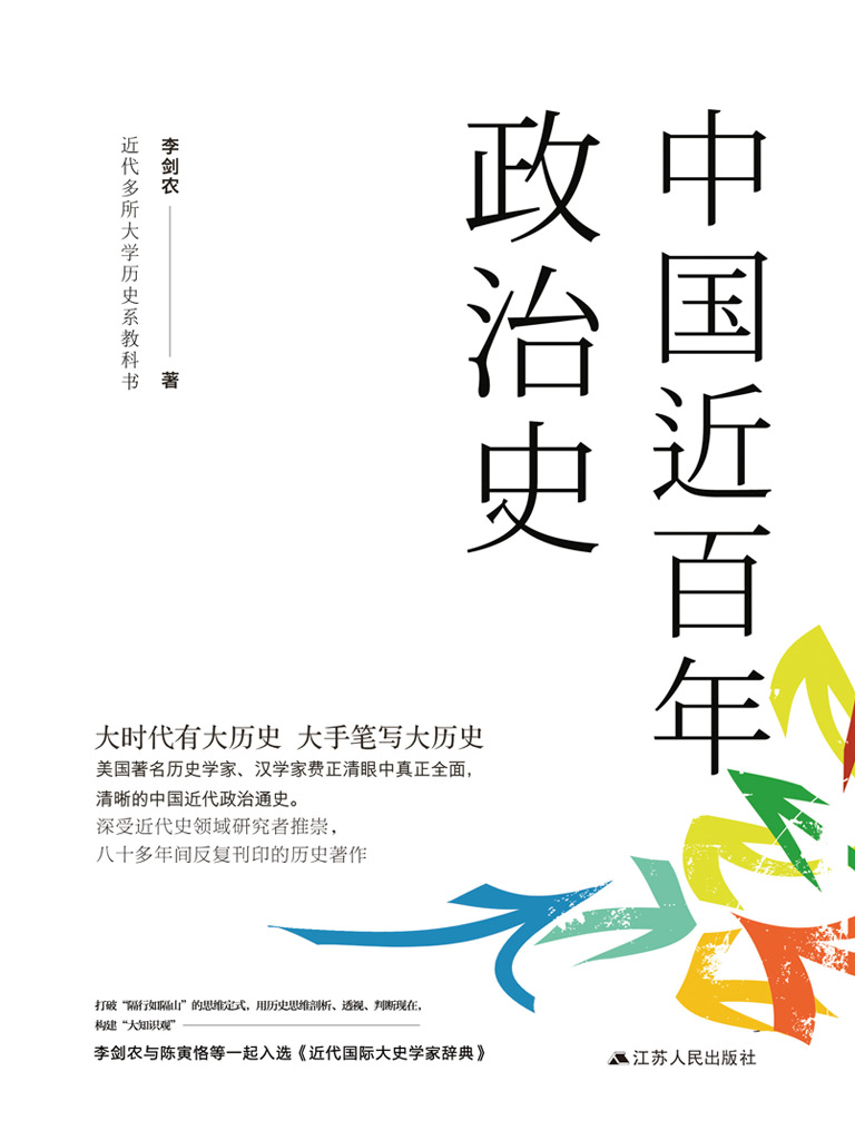 中国近百年政治史
