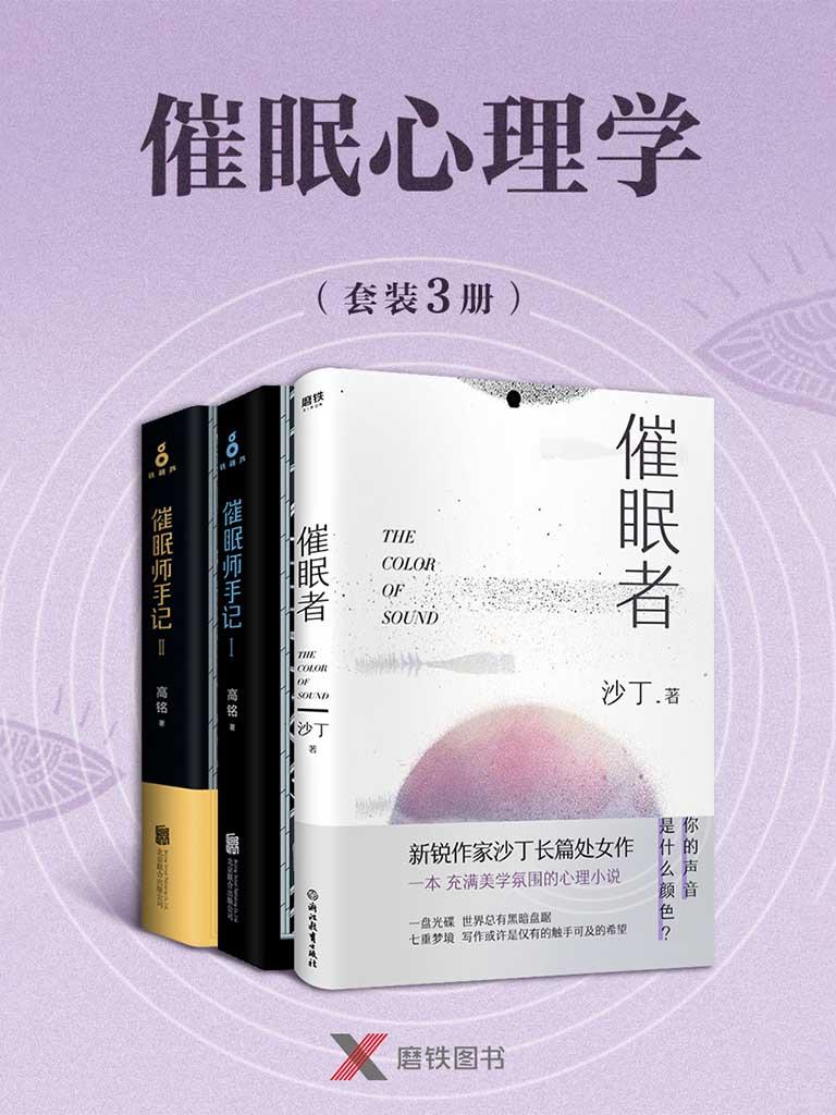催眠心理学(套装3册)