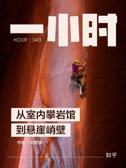 从室内攀岩馆到悬崖峭壁:知乎刘赟卿作品(知乎「一小时」系列)