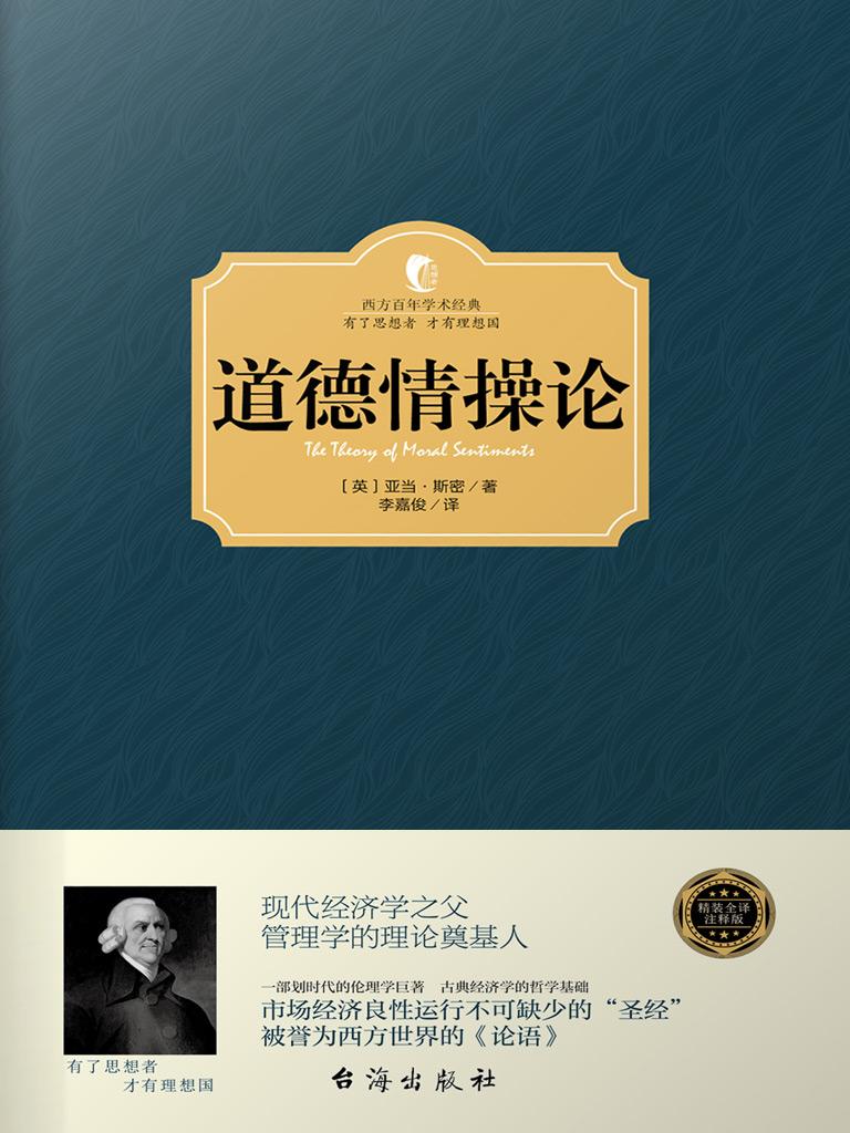 道德情操论(西方百年学术经典)