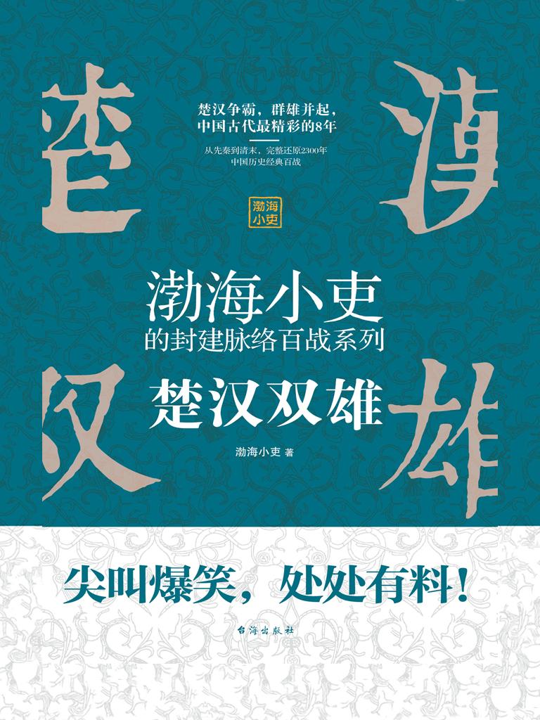 楚汉双雄:中国古代史上桥段频出的8年,旧制度为什么无法搞定新问题