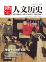 国家人文历史(2017年2月下)