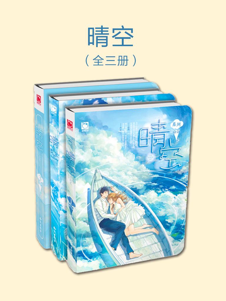 晴空(全三册)