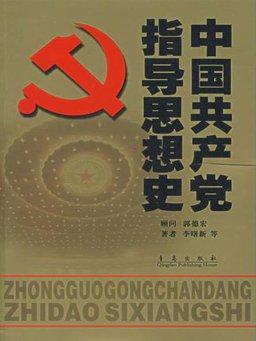 中国共产党指导思想史