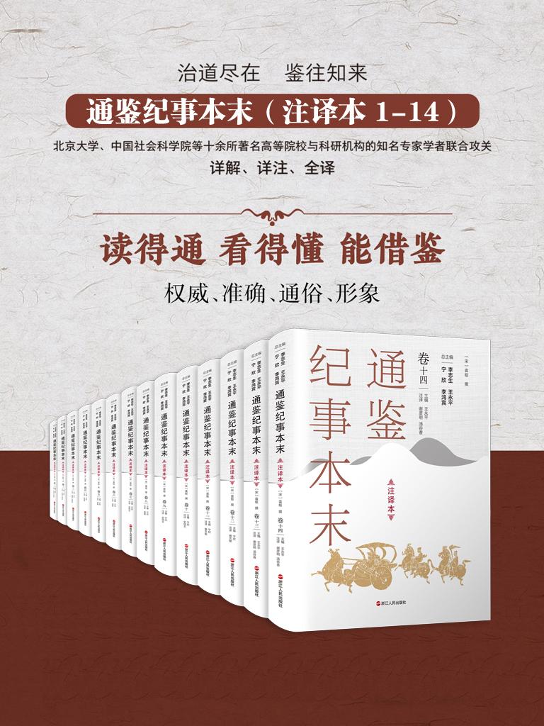 通鑒紀事本末(注譯本 1-14)