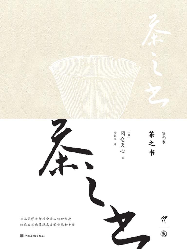 茶之书(修订版)