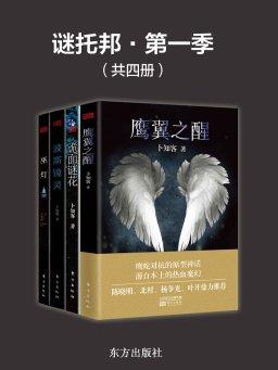 谜托邦·第一季(共四册)