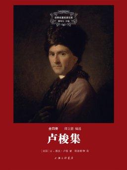 卢梭集(世界名著名译文库 全四册)