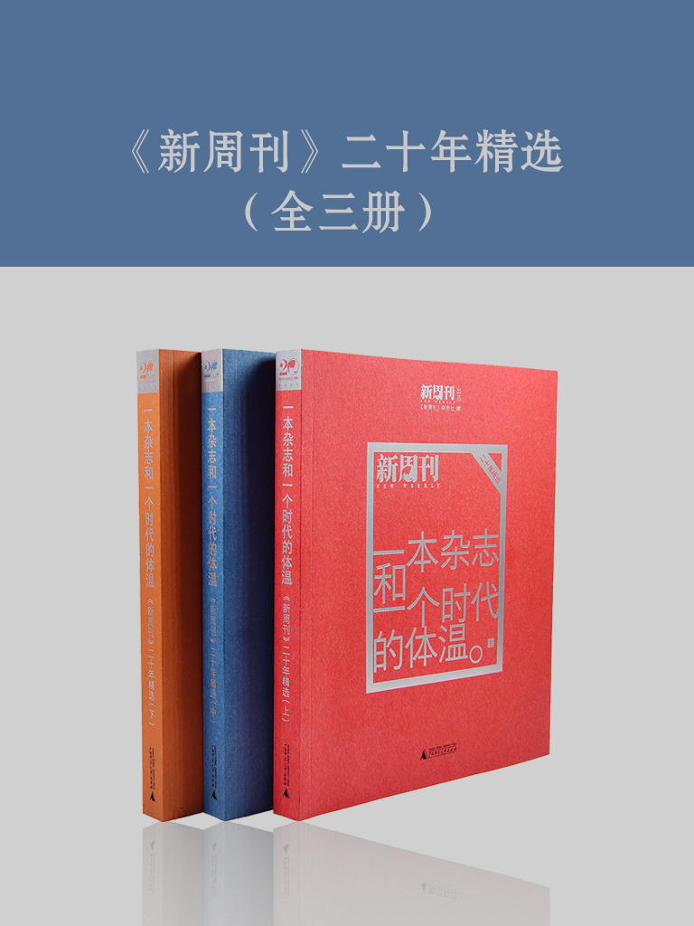 《新周刊》二十年精选(全三册)