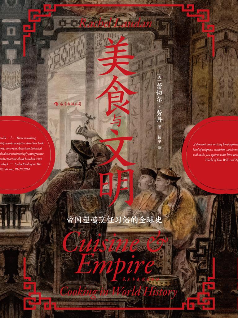 美食与文明:帝国塑造烹饪习俗的全球史(汗青堂系列)
