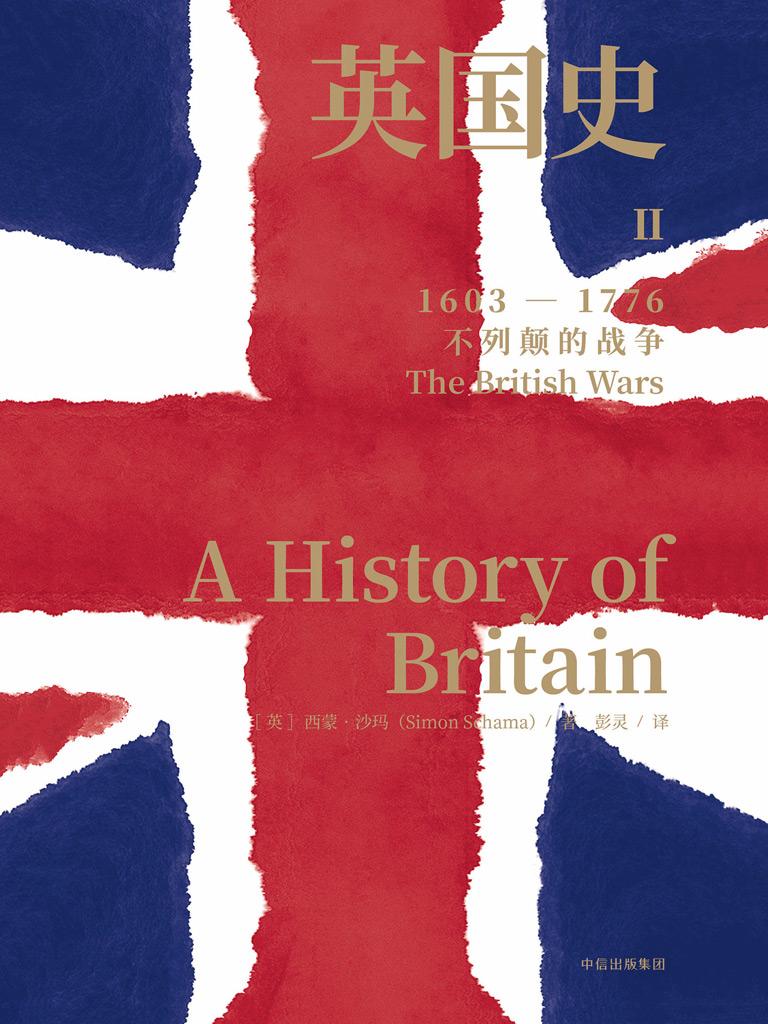 英国史 Ⅱ:不列颠的战争(1603-1776)