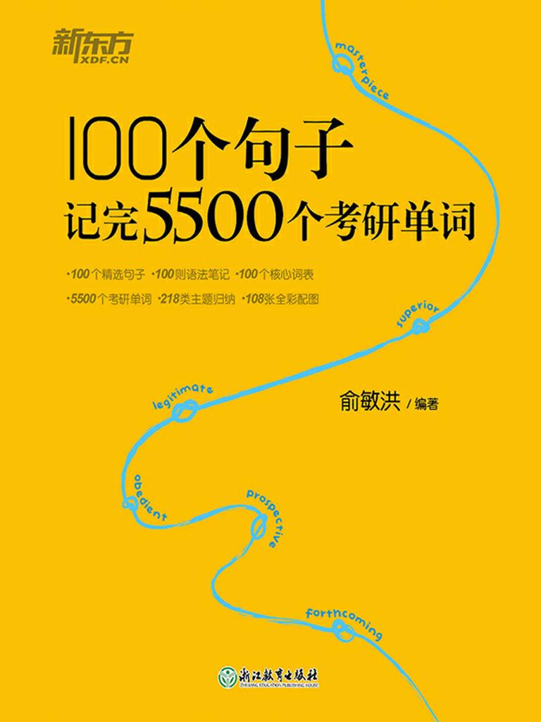 100個句子記完5500個考研單詞