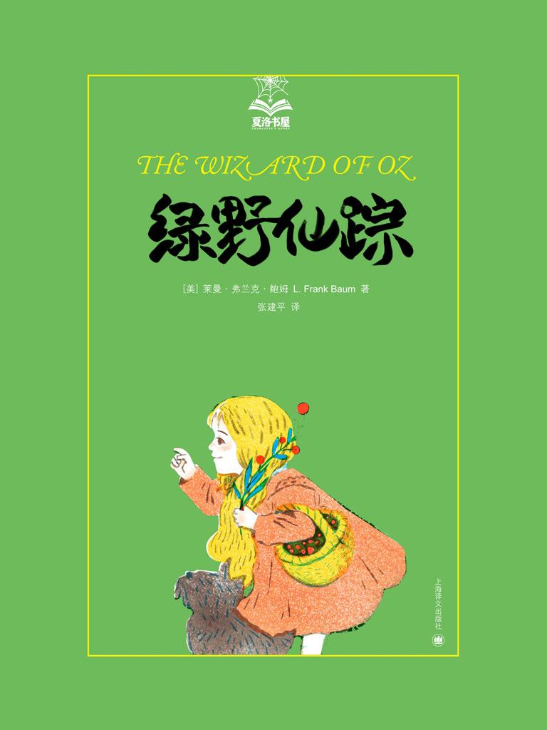 绿野仙踪(夏洛书屋·第三辑)