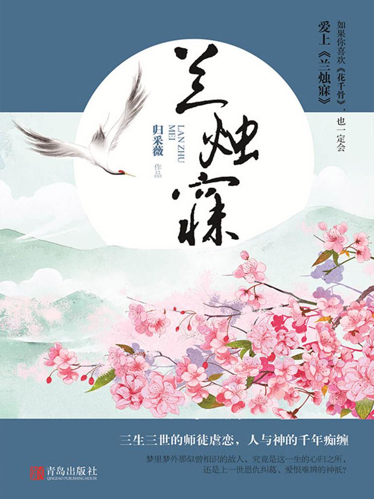 兰烛寐(全二册)