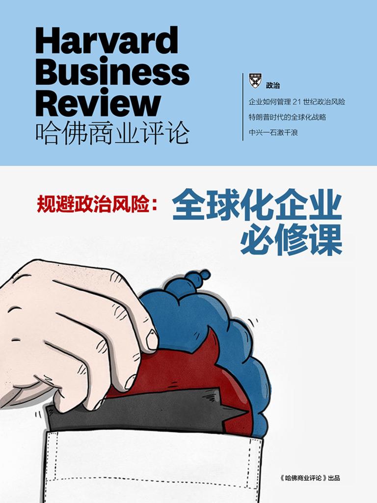 规避政治风险:全球化企业必修课(《哈佛商业评论》增刊)