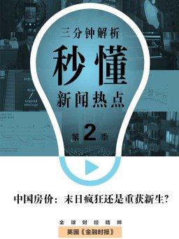 中国房价:末日疯狂还是重获新生?(秒懂新闻热点·第二季)