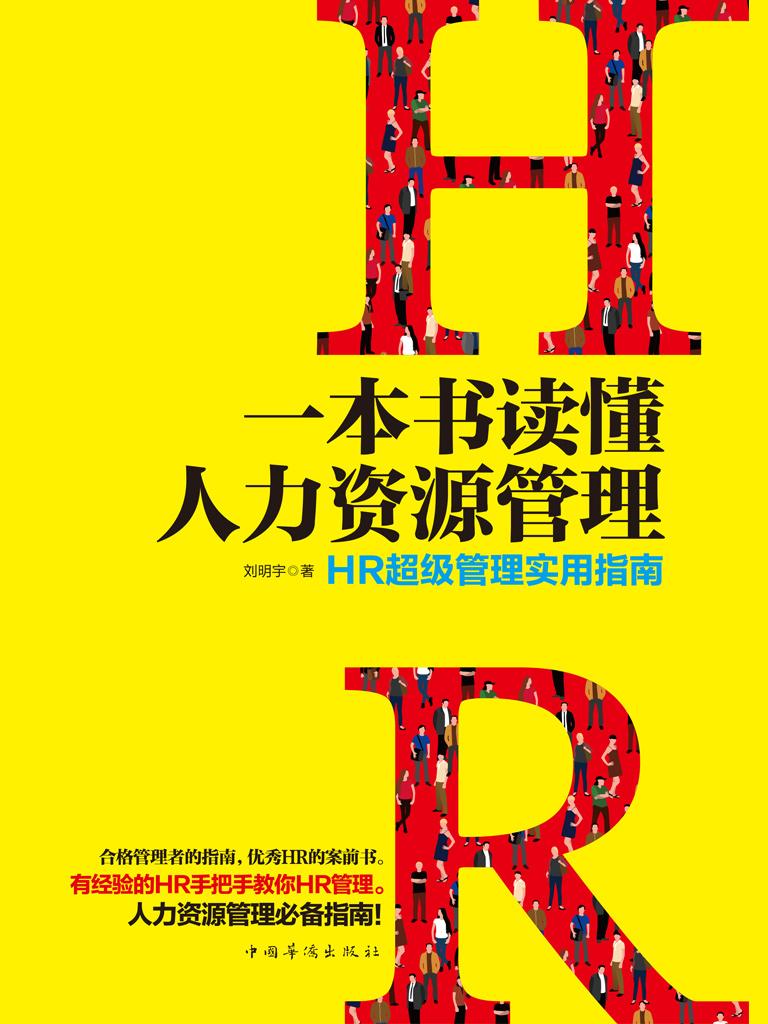 一本书读懂人力资源管理