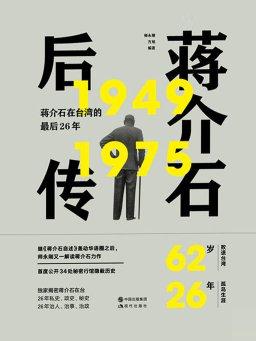 蒋介石后传:蒋介石在台湾的最后26年