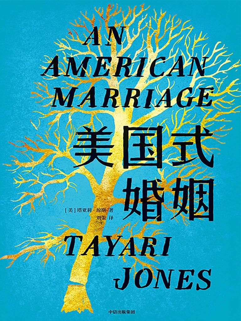 美國式婚姻