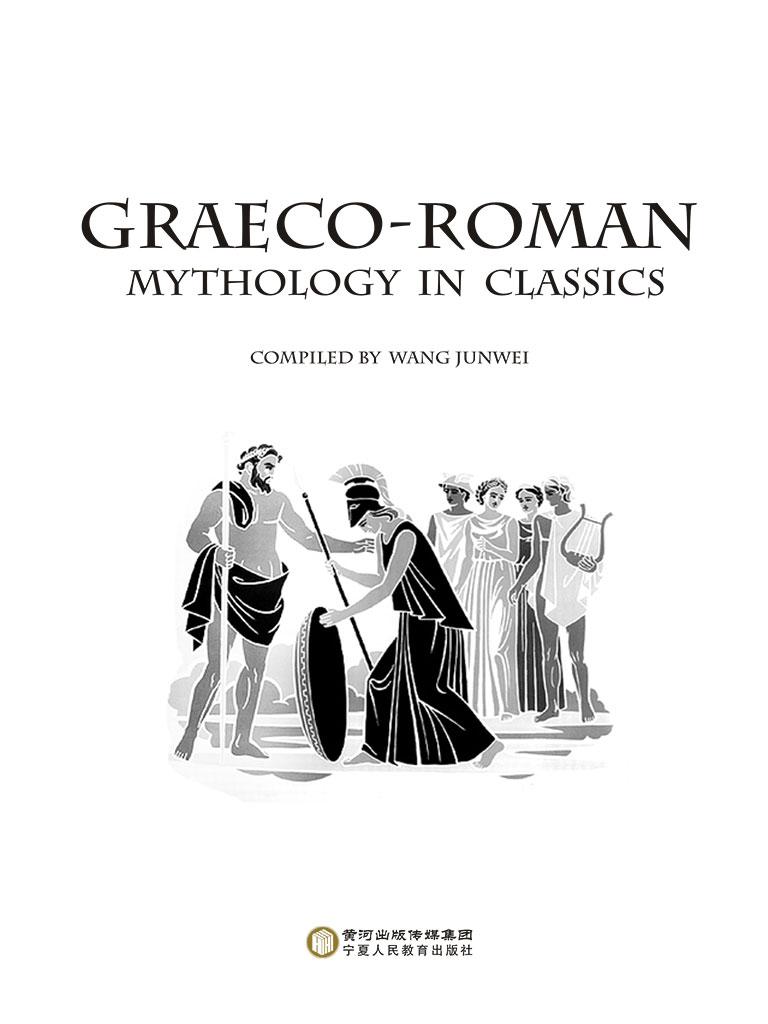经典中的古希腊罗马神话:英文
