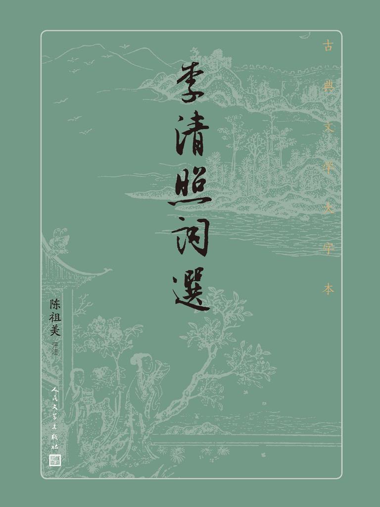 李清照词选(古典文学大字本)