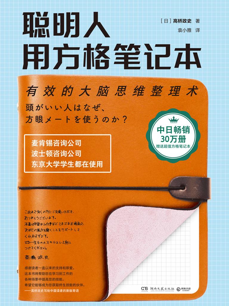 聪明人用方格笔记本(2020高桥政史寄语纪念版)
