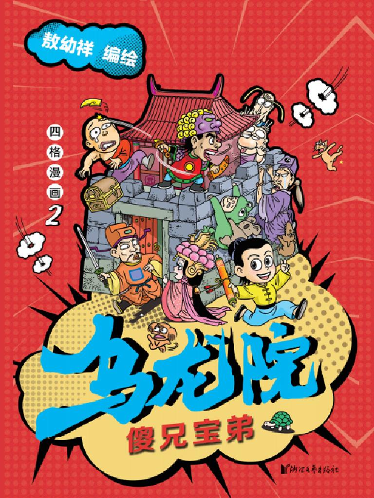 乌龙院四格漫画 2:傻兄宝弟