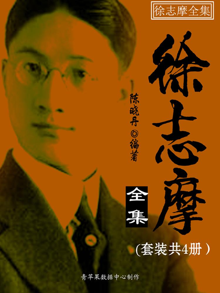 徐志摩全集(套装共4册)